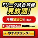 DMM.com 日本フットサルリーグ「Fリーグ」