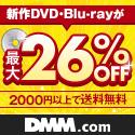 DMM.com DVD&CD通販 予約はお得!