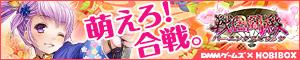 戦国闘檄 オンラインゲーム