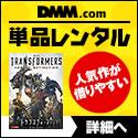 DMM.com CD&DVDレンタル