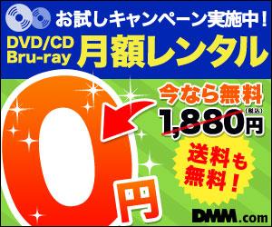 DMM.com DVD/CDレンタル