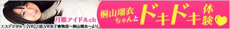 DMM.com 動画 アイドルチャンネル
