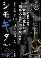シモギタ7 表 黒m.jpg