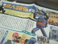 鉄人28号新聞