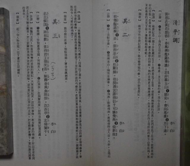 清平調(鄧麗君の遺作) | 伊賀山人音樂故事