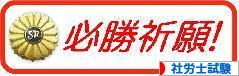 にほんブログ村 資格ブログ 社労士試験へ