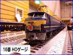 にほんブログ村 鉄道ブログ 鉄道模型 16番(HOゲージ)へ