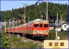 にほんブログ村 鉄道ブログ 東武線へ