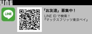 マックスフリッツ東京ベイ LINE