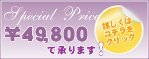 39800円から