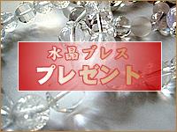 水晶ブレスレットの無料プレゼントはこちら