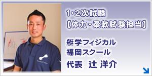 1・2次試験担当 艇学フィジカル福岡校 辻洋介