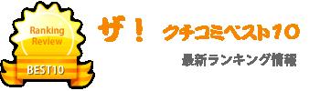 ザ!口コミベスト10 マカロン