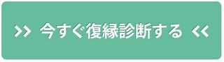 無料の復縁診断.jpg