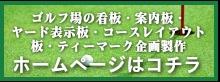 株式会社ロプト【ゴルフ場看板・案内板・ヤード杭・コースレイアウト・ティーマーク】(福岡県)