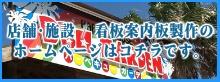 株式会社ロプト【福岡県 飲食店看板・のぼり・施設案内板】