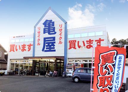 リ・トライアングル(亀屋)伊勢店 画像1