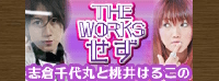 「THE WORKSせず」
