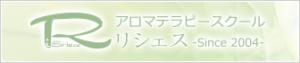 アロマスクールリシェス公式サイト