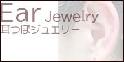 耳つぼジュエリー_Earjewelry