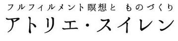 札幌瞑想アトリエ・スイレン