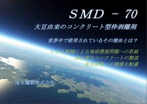 smd70