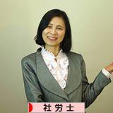 にほんブログ村 士業ブログ 社会保険労務士(社労士)へ