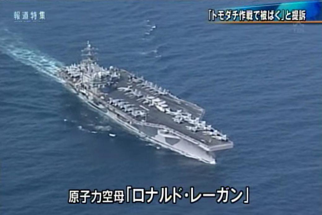 東日本大震災「トモダチ作戦」 に対する画像結果