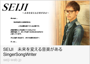 SEIJI Official Website