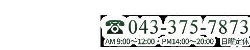 四街道・佐倉の整体は【女性満足度NO1】カイロプラクティック整体院アムネ お問い合わせ