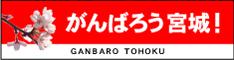 「がんばろう宮城!」震災復興応援バナー4