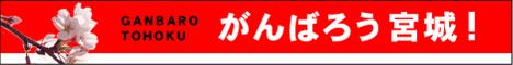 「がんばろう宮城!」震災復興応援バナー5