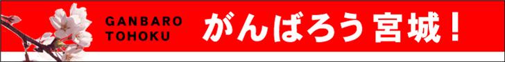 「がんばろう宮城!」震災復興応援バナー6