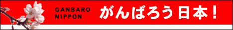「がんばろう日本!」震災復興応援バナー5