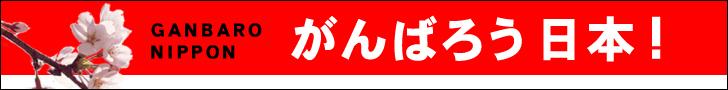 「がんばろう日本!」震災復興応援バナー6
