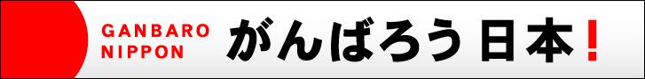 「がんばろう日本!」震災復興応援バナー3