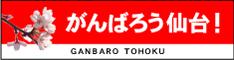 「がんばろう仙台!」震災復興応援バナー4