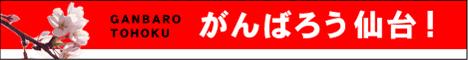 「がんばろう仙台!」震災復興応援バナー5