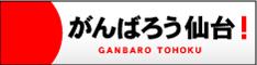 「がんばろう仙台!」震災復興応援バナー1