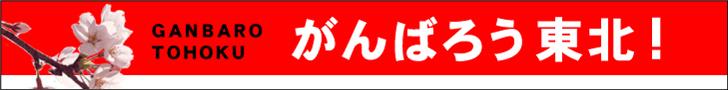 「がんばろう東北!」震災復興応援バナー6