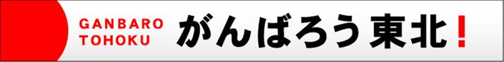 「がんばろう東北!」震災復興応援バナー3