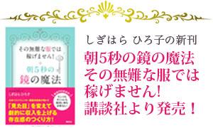 しぎはらひろ子の新刊  朝5秒の鏡の魔法 その無難な服では稼げません!  講談社より発売!
