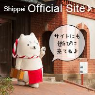 しっぺいオフィシャルサイト