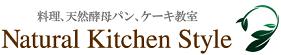 大阪 江坂 料理・天然酵母パン・ケーキ教室 | ナチュラルキッチンスタイル