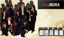 にほんブログ村 演劇ブログ アマチュア劇団へ