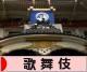 にほんブログ村 演劇・ダンスブログ 歌舞伎へ
