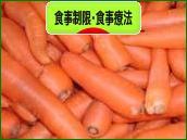 にほんブログ村 病気ブログ 食事制限・食事療法(病気)へ