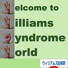 にほんブログ村 病気ブログ ウィリアムズ症候群へ