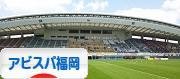 にほんブログ村 サッカーブログ アビスパ福岡へ