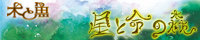 木と魚 1st Album「星と命の森」特設サイト width=